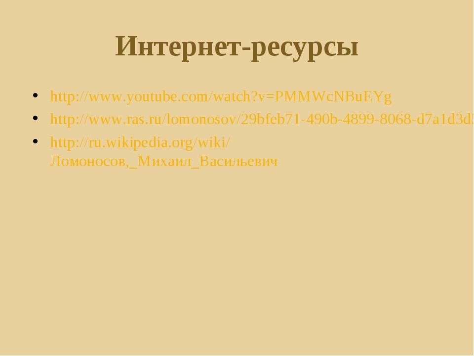 Интернет-ресурсы http://www.youtube.com/watch?v=PMMWcNBuEYg http://www.ras.ru...