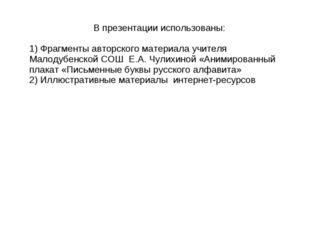 В презентации использованы: 1) Фрагменты авторского материала учителя Малодуб