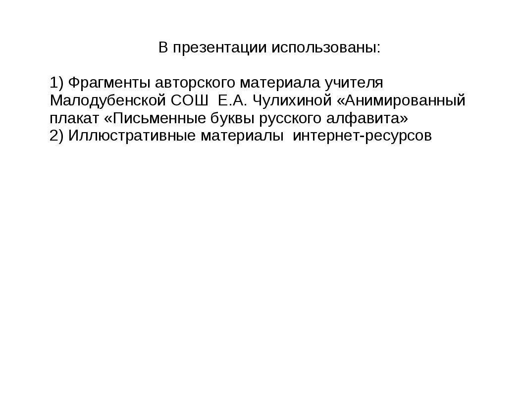 В презентации использованы: 1) Фрагменты авторского материала учителя Малодуб...
