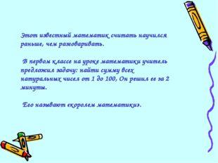 Этот известный математик считать научился раньше, чем разговаривать. В первом