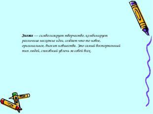 Зигзаг — символизирует творчество, комбинирует различные несхожие идеи, созда
