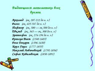 Выдающиеся математики всех времен Архимед (ок. 287-212 до н. э.) Фалес (ок. 6