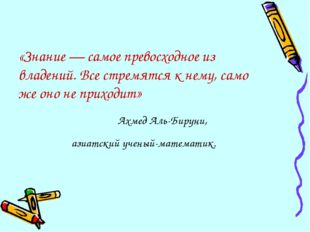 «Знание — самое превосходное из владений. Все стремятся к нему, само же оно н