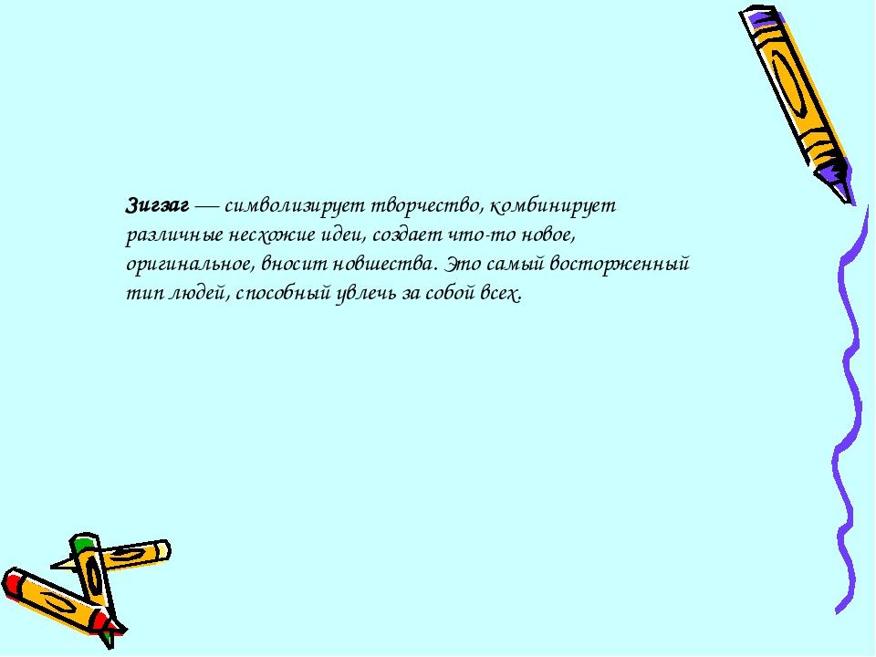 Зигзаг — символизирует творчество, комбинирует различные несхожие идеи, созда...