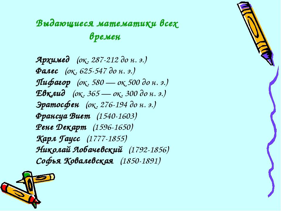 Выдающиеся математики всех времен Архимед (ок. 287-212 до н. э.) Фалес (ок. 6...