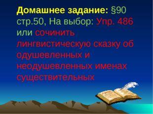 Домашнее задание:§90 стр.50, На выбор: Упр. 486 или сочинить лингвистическую