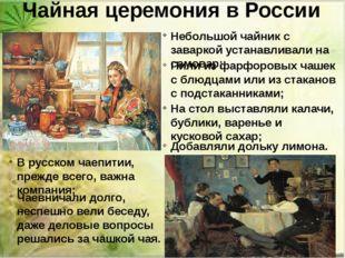 Чайная церемония в России Небольшой чайник с заваркой устанавливали на самова