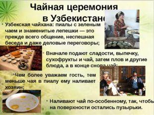Чайная церемония в Узбекистане  Узбекская чайхана: пиалы с зеленым чаем и зн
