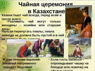 Чайная церемония в Казахстане  Казахи пьют чай всегда, перед всем и после вс