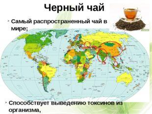 Черный чай Самый распространенный чай в мире; Способствует выведению токсинов
