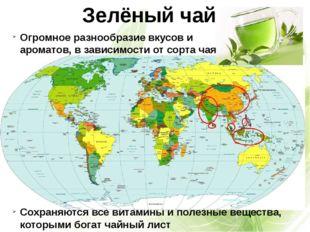 Зелёный чай Огромное разнообразие вкусов и ароматов, в зависимости от сорта ч