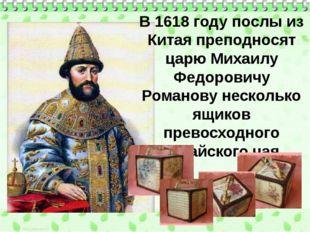 В 1618 году послы из Китая преподносят царю Михаилу Федоровичу Романову неско