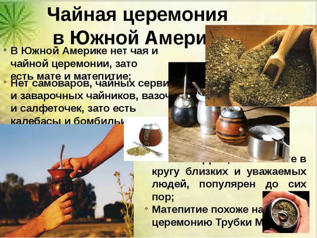 Чайная церемония в Южной Америке  В Южной Америке нет чая и чайной церемонии...