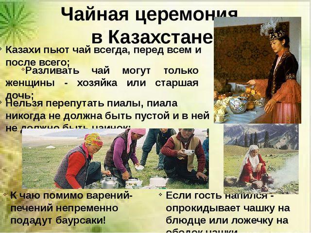 Чайная церемония в Казахстане  Казахи пьют чай всегда, перед всем и после вс...