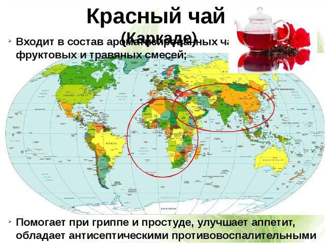 Красный чай (Каркаде) Входит в состав ароматизированных чаев, фруктовых и тра...