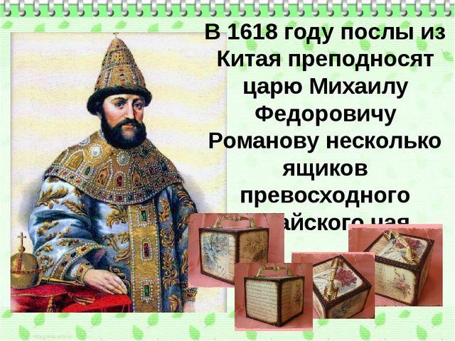В 1618 году послы из Китая преподносят царю Михаилу Федоровичу Романову неско...