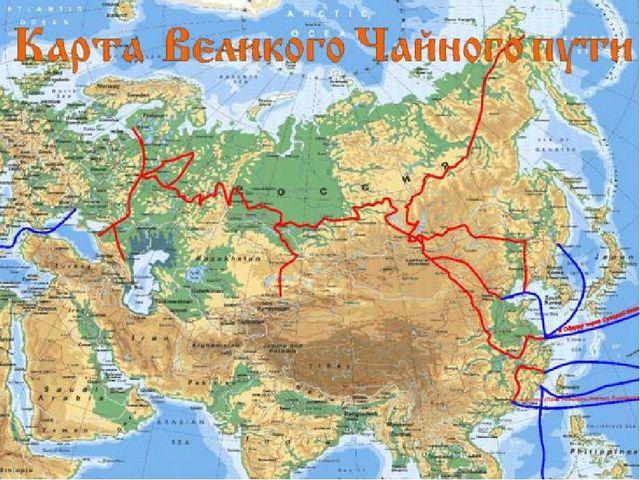караванами через Юго-Восточную Сибирь и Среднюю Азию