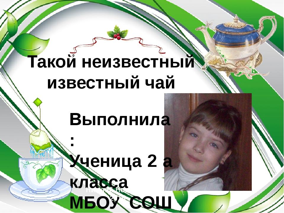 Такой неизвестный известный чай Выполнила: Ученица 2 а класса МБОУ СОШ 122 Па...