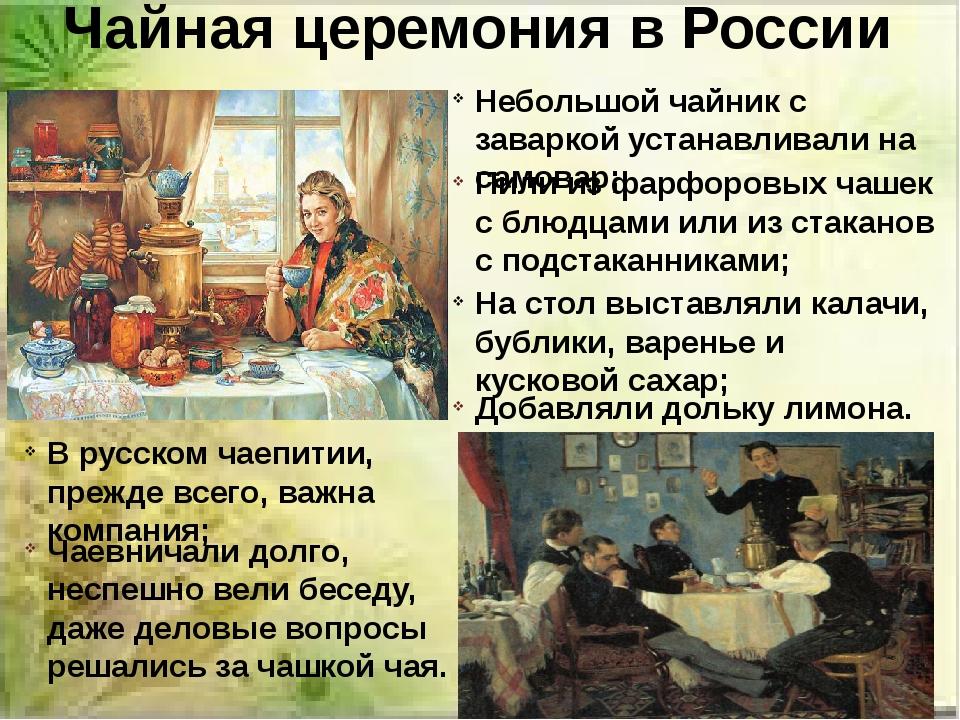 Чайная церемония в России Небольшой чайник с заваркой устанавливали на самова...