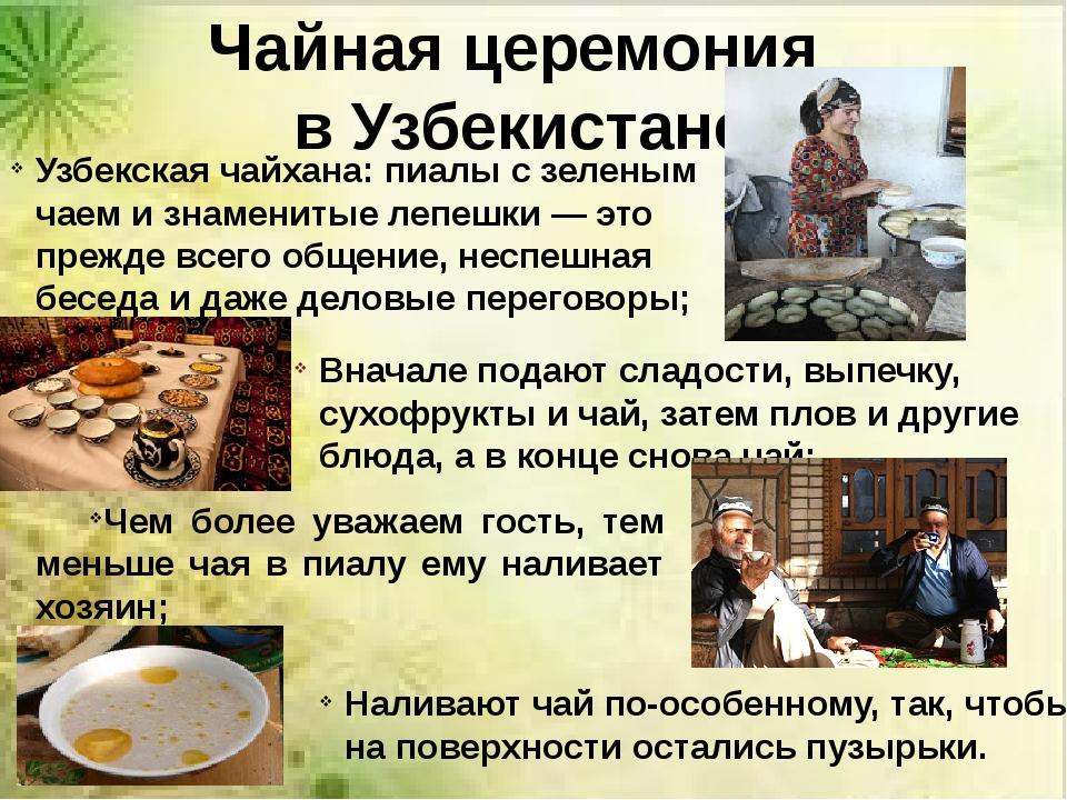 Чайная церемония в Узбекистане  Узбекская чайхана: пиалы с зеленым чаем и зн...