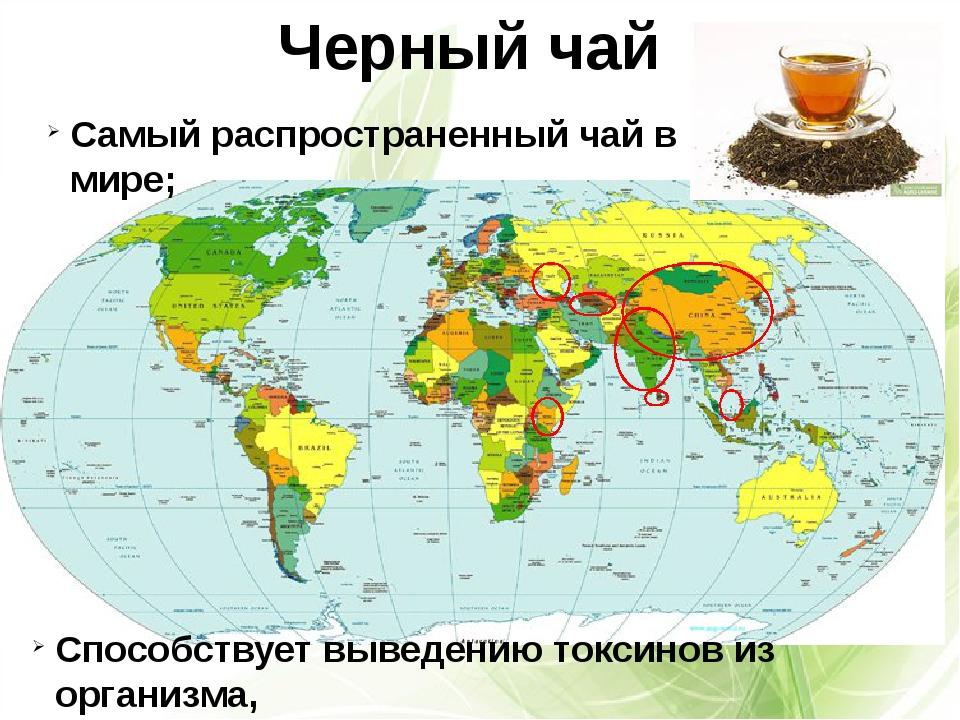 Черный чай Самый распространенный чай в мире; Способствует выведению токсинов...