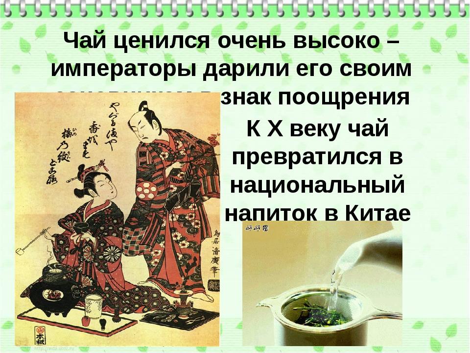 Чай ценился очень высоко – императоры дарили его своим сановникам в знак поощ...