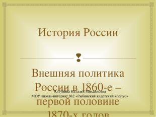 История России Внешняя политика России в 1860-е – первой половине 1870-х годо