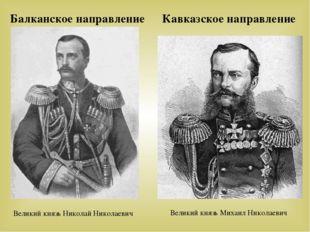 Кавказское направление Балканское направление Великий князь Михаил Николаевич
