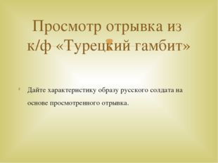 Просмотр отрывка из к/ф «Турецкий гамбит» Дайте характеристику образу русског