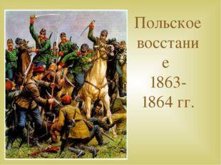 Польское восстание 1863-1864 гг.