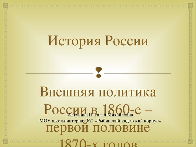 История России Внешняя политика России в 1860-е – первой половине 1870-х годо...