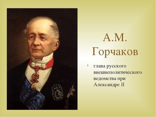 А.М. Горчаков глава русского внешнеполитического ведомства при Александре II