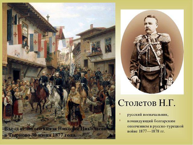 Въезд великого князя Николая Николаевича в Тырново 30 июня 1877 года. Столето...
