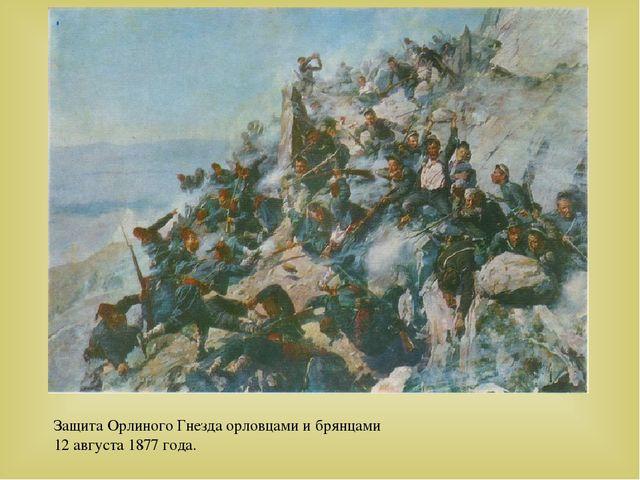 Защита Орлиного Гнезда орловцами и брянцами 12 августа 1877 года.