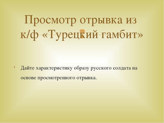 Просмотр отрывка из к/ф «Турецкий гамбит» Дайте характеристику образу русског...
