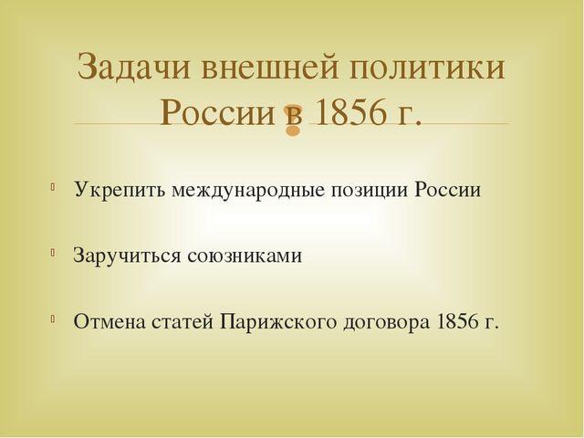 Укрепить международные позиции России Заручиться союзниками Отмена статей Пар...
