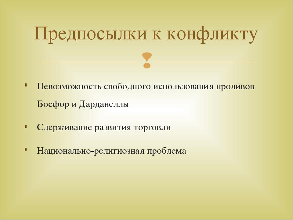 Невозможность свободного использования проливов Босфор и Дарданеллы Сдерживан...