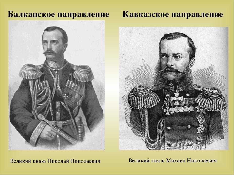 Кавказское направление Балканское направление Великий князь Михаил Николаевич...