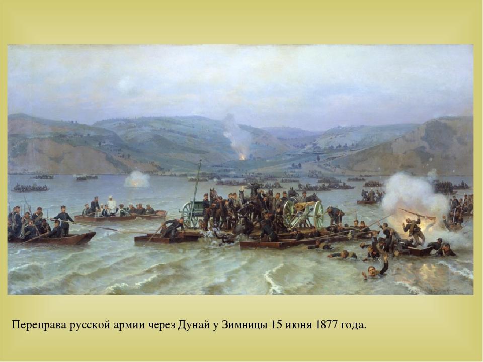 Переправа русской армии через Дунай у Зимницы 15 июня 1877 года.