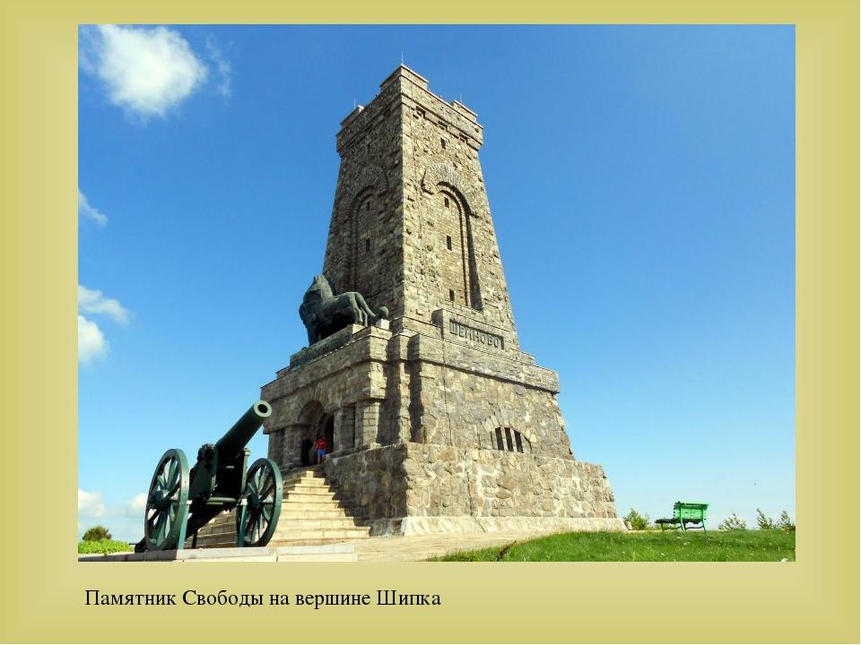 Памятник Свободы на вершине Шипка