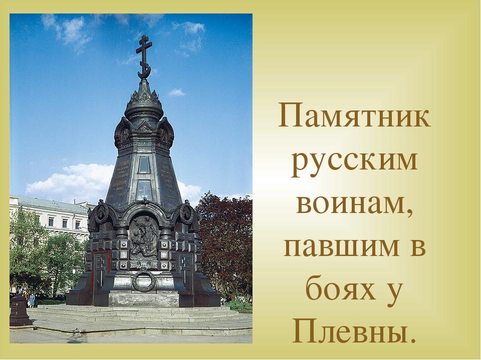 Памятник русским воинам, павшим в боях у Плевны.