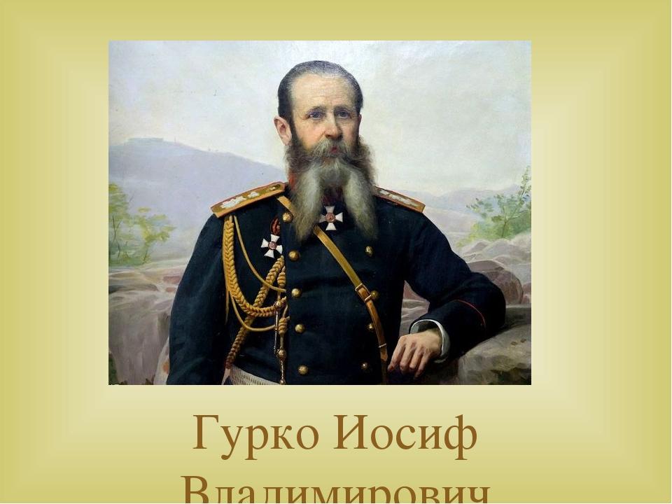 Гурко Иосиф Владимирович