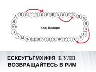 Декодируй сообщение, записанное кодом Цезаря (при декодировании каждая буква