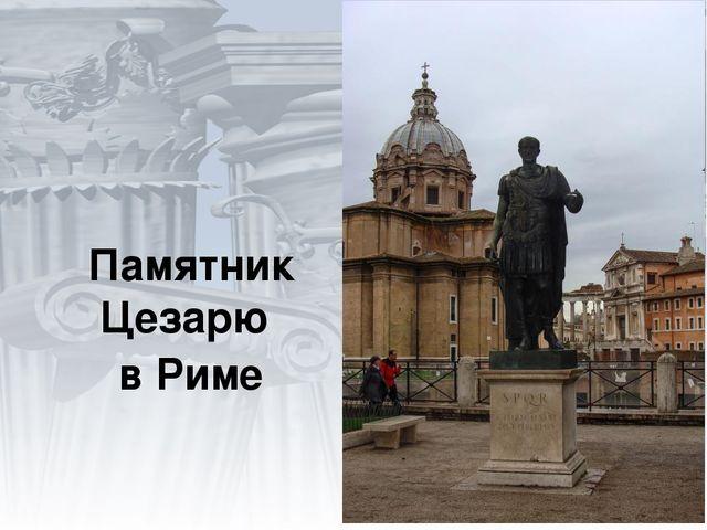 Памятник Цезарю в Риме