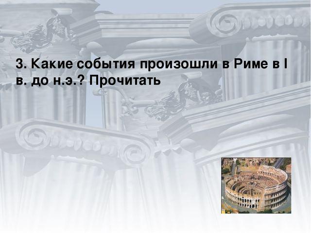 3. Какие события произошли в Риме в I в. до н.э.? Прочитать