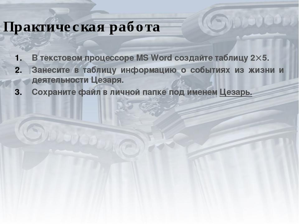 Практическая работа В текстовом процессоре MS Word создайте таблицу 25. Зане...