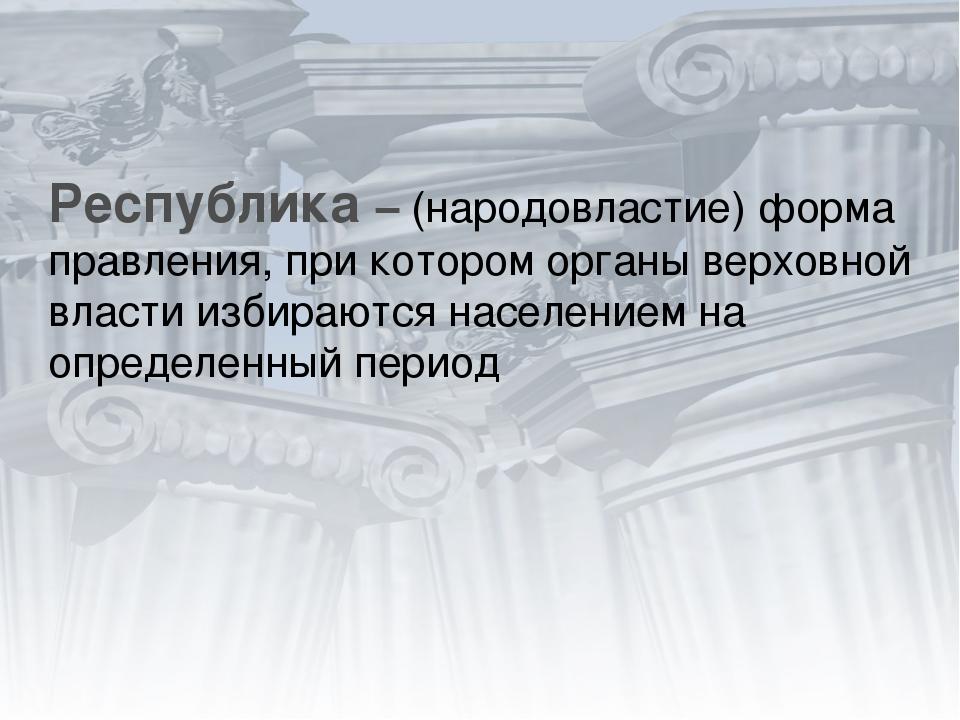 Республика – (народовластие) форма правления, при котором органы верховной вл...
