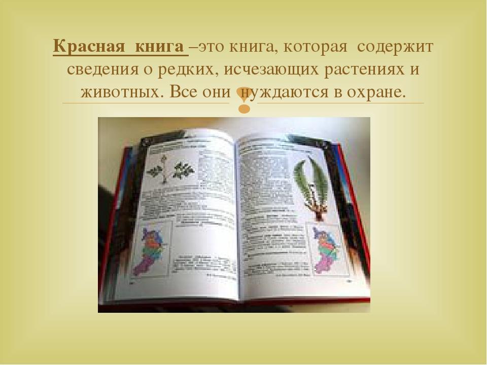Красная книга –это книга, которая содержит сведения о редких, исчезающих раст...