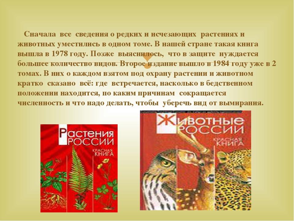 Сначала все сведения о редких и исчезающих растениях и животных уместились в...