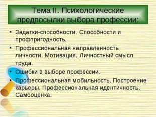 Тема II. Психологические предпосылки выбора профессии: Задатки-способности. С